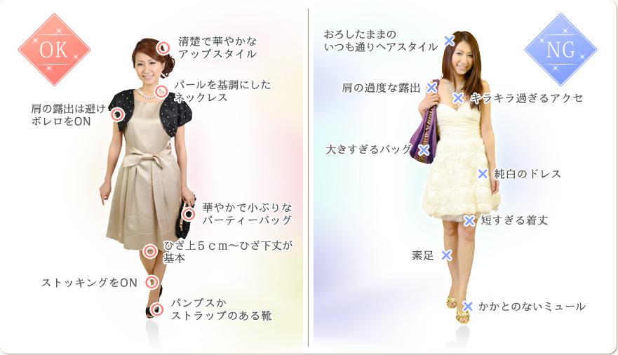 結婚式・披露宴の服装(女性編)【基本から応用まで徹底ガイド】 - おしゃれコンシャス
