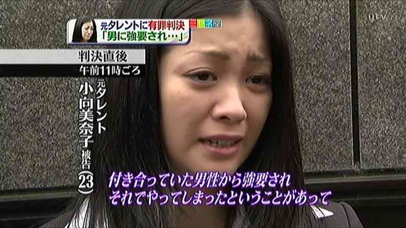 「私が溺れたのはクスリじゃなく、男」覚せい剤で逮捕された小向美奈子の壮絶な独白