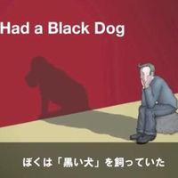 """もう見た?うつ病を""""黒い犬""""で現した動画がとてもバランスが良く分かりやすい! - NAVER まとめ"""