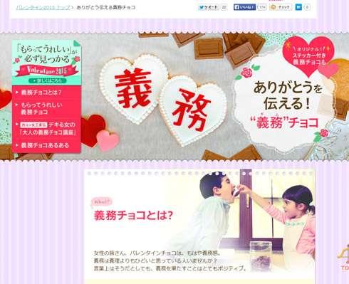 バレンタインのチョコって義務だったのか…Yahoo!ショッピングが「義理チョコ」ならぬ「義務チョコ」提案