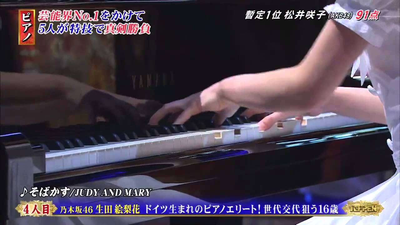 生田絵梨花/そばかす - YouTube