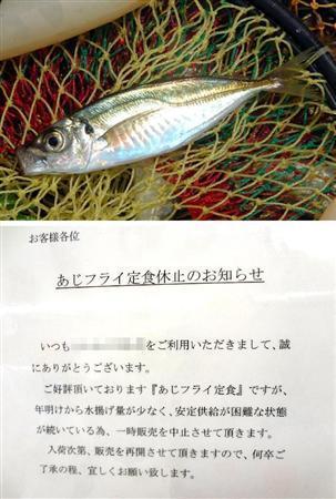 庶民の味「アジフライ」が消える…大衆魚マアジの水揚げ減少で卸値高騰 (産経新聞) - Yahoo!ニュース
