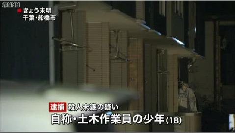 「裏切られたので刺した」男性刺され死亡、同居の少年逮捕