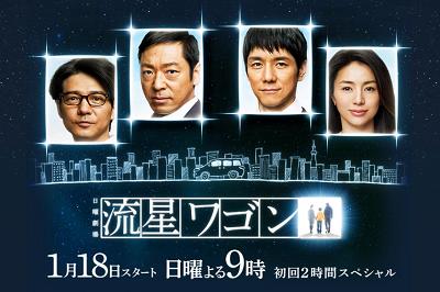 【実況・感想】「流星ワゴン」第6話