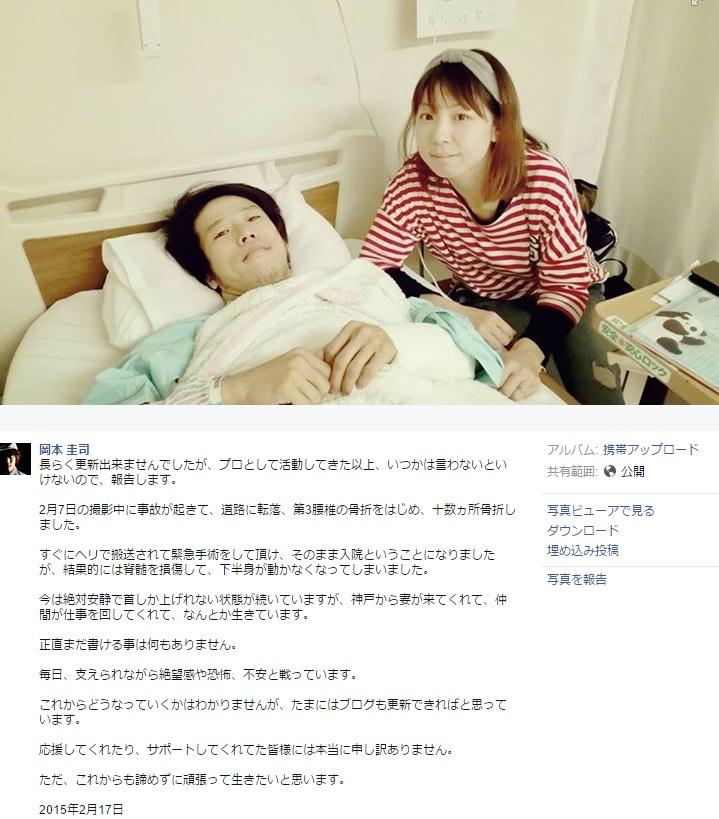 プロスノーボーダー・岡本圭司、脊椎損傷で下半身不随告白