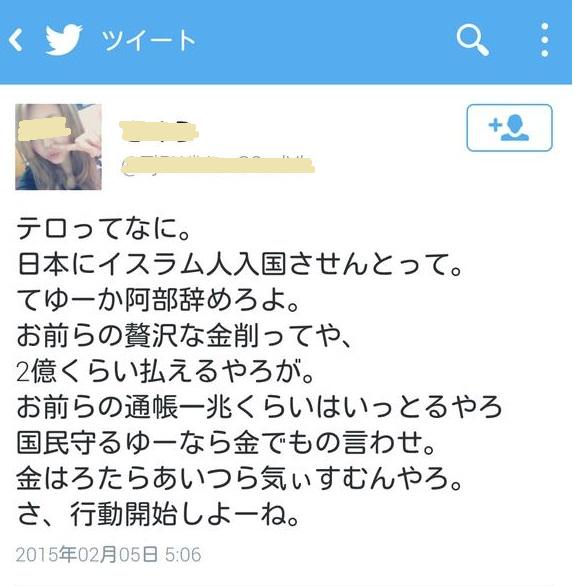 【釣り?】「日本にイスラム人入国させんとって。てゆーか阿部やめろ」 安倍政権を批判している女性のツイートがおかしすぎる