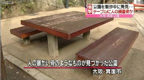 """「成人の骨とみられ、下あごの部分がなく…」大阪・箕面公園のテーブルに""""頭蓋骨"""""""
