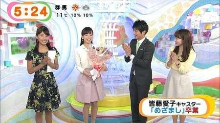 皆藤愛子 笑顔で「めざまし」卒業 視聴者気遣い「健康に気を付けて」