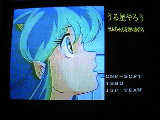 うる星やろう 2作品 (CNP TEAM) 1990年
