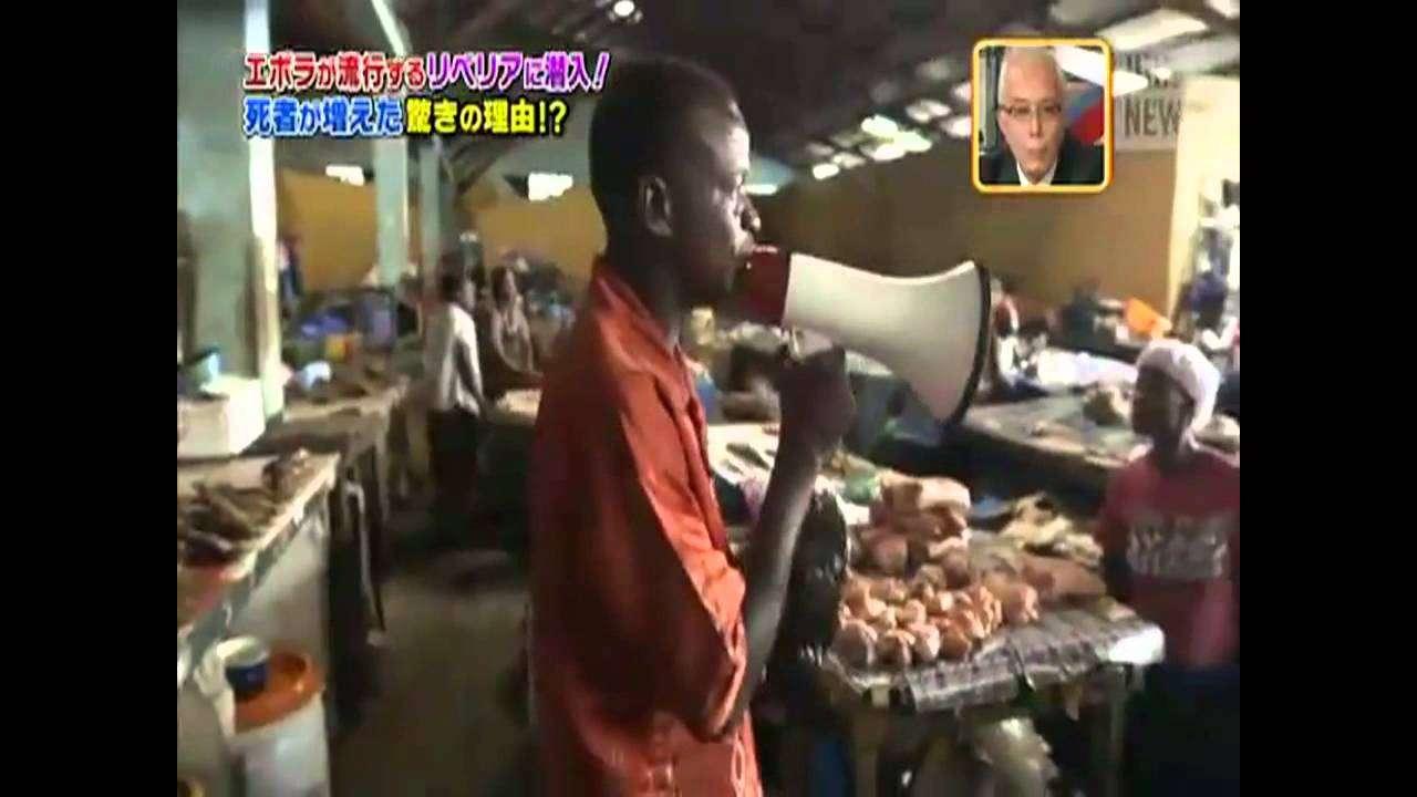 世界まる見え!テレビ特捜部 エボラ出血熱 - YouTube