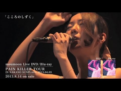 moumoon / こころのしずく -Short Ver.- (8/14発売 LIVE DVD&Blu-ray「PAIN KILLER TOUR」より) - YouTube