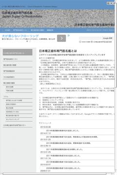 日本矯正歯科学会専門医地域別リスト