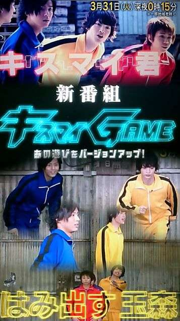 テレビ朝日のKis-My-Ft2番組で事故 ギネス記録保持者が全治1週間