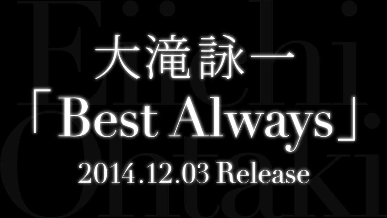 大滝詠一/Best Always(全35曲収録) - YouTube
