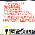 神戸児童殺傷、酒鬼薔薇聖斗から被害者遺族に手紙