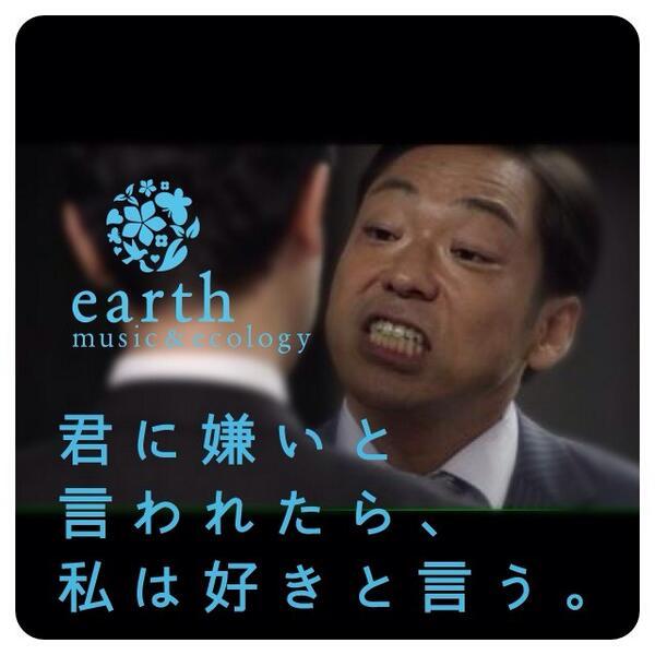 earth music&ecology好きな人‼
