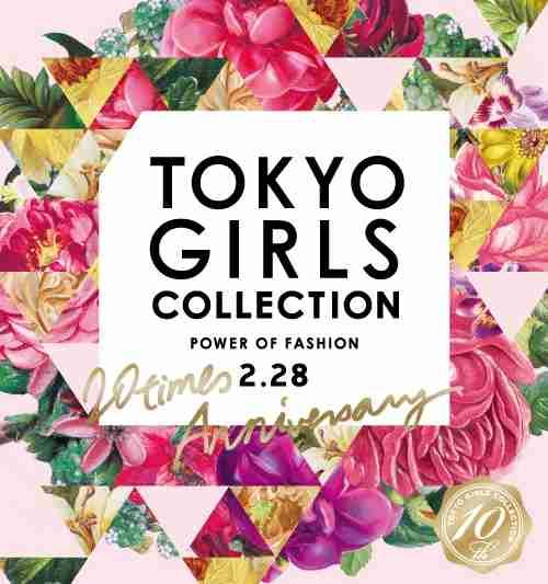 東京ガールズコレクション2015の服はココで買える!|MERY [メリー]