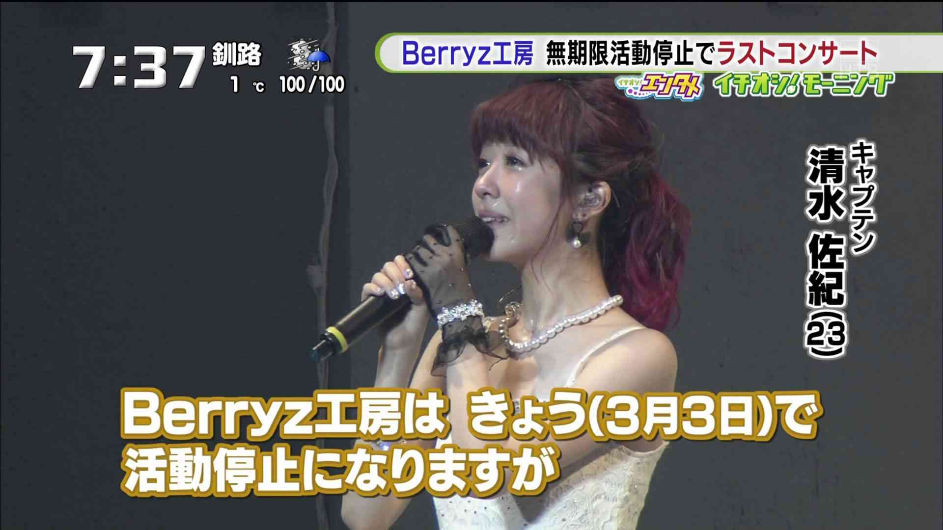 Berryz工房 北海道ローカル150304 - YouTube