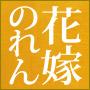 須賀さんコメント|ブログ|花嫁のれん|東海テレビ