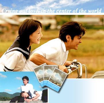 ドラマ『世界の中心で、愛をさけぶ』みてた人
