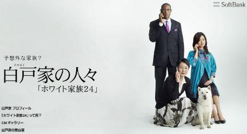 【日本人を】 ソフトバンクのCMの意味するものは? 【侮蔑する?】 - 負け豚の遠吠え