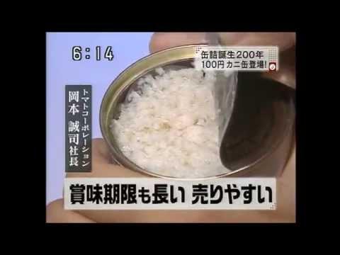 トマトコーポレーション【TV - わたりがに缶紹介】 - YouTube