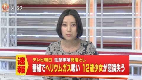 【ヘリウム事故】3Bjuniorの少女が特定される(画像あり) : GOSSIP速報