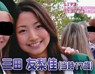 三田友梨佳アナの兄が不倫&戸籍改ざんか 週刊誌が報道