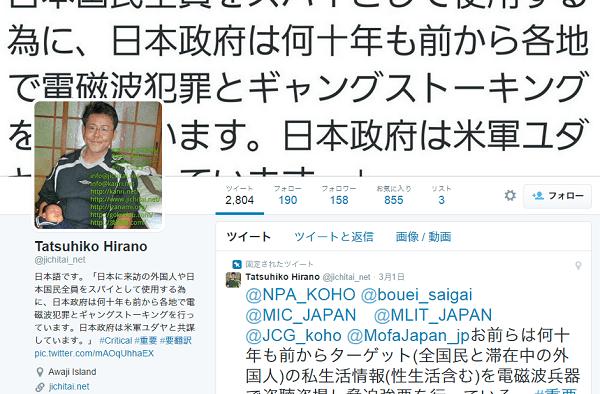 平野達彦容疑者 FacebookやTwitterで日本政府の集団ストーカー訴え   ニュース速報Japan