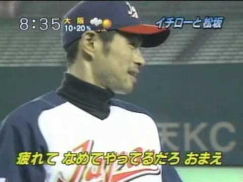2006年 WBC合宿でのイチローと松坂の会話 - YouTube
