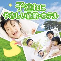 家族旅行 東京ディズニーリゾート周辺の子連れにやさしい旅館・ホテル BIGLOBE旅行
