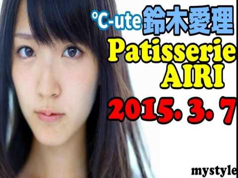 Patisserie AIRI 【2015年03月07日】 パーソナリティ:℃-ute 鈴木愛理 - YouTube