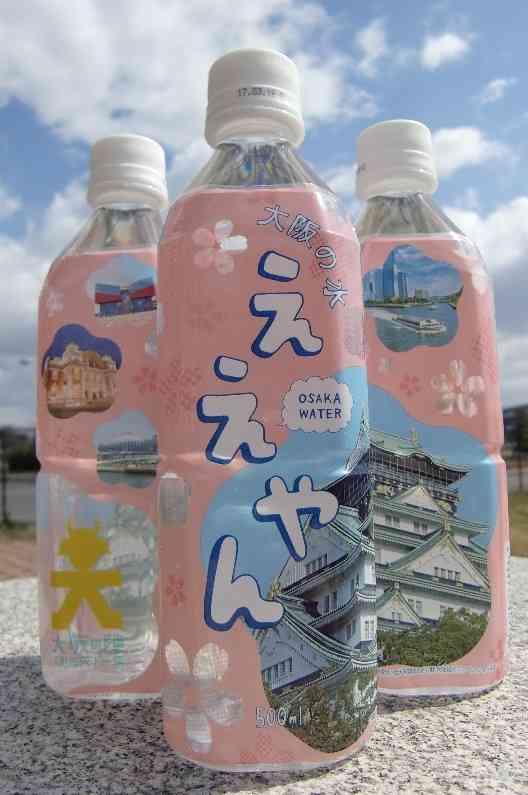 大阪市、ペットボトル詰め水道水を販売…PR目的でお値段100円「今回は赤字でない」:ハムスター速報