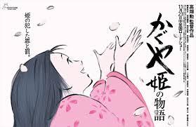 【実況・感想】金曜ロードSHOW!『かぐや姫の物語』