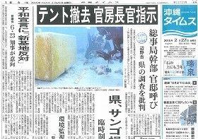 沖縄タイムス「菅官房長官の指示でテント撤去」⇒ 菅官房長官「記事みてびっくり。そうした事実はありません」⇒ 謝罪も訂正もせず記事削除 / 正義の見方