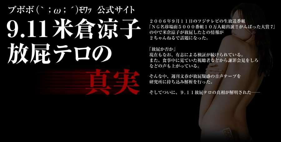 ブボボ(`;ω;´)モワッ公式サイト 9.11米倉涼子放屁テロの真実