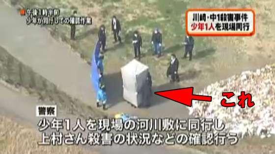 川崎中1殺害事件の犯人現場検証がとんでもないことに! 保護しすぎ