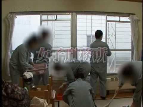 笠松女子刑務所 1/3 Kasamatsu Japan Women Prison - YouTube