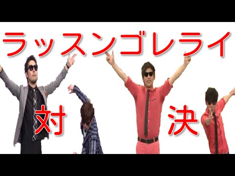【ラッスンゴレライ】8.6秒バズーカーVSオリエンタルラジオ(新・武勇伝付き) - YouTube