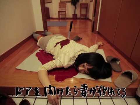 【PV】家に帰ると妻が必ず死んだふりをしています。【ほぼ日P】 - YouTube