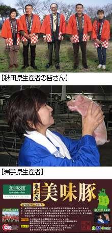 いなげやの銘柄豚 東北産 美味豚