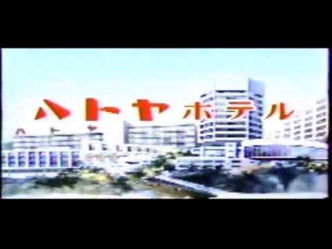 [懐かCM]伊東に行くならハトヤ/ハトヤホテル[1990年/平成2年] - YouTube