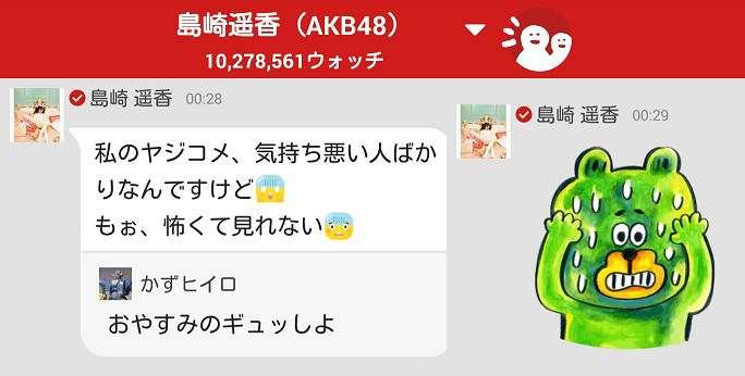 【祭り】AKB島崎遥香が「私のファン気持ち悪い人ばかり」→「よくぞ言った」と絶賛の嵐 | netgeek