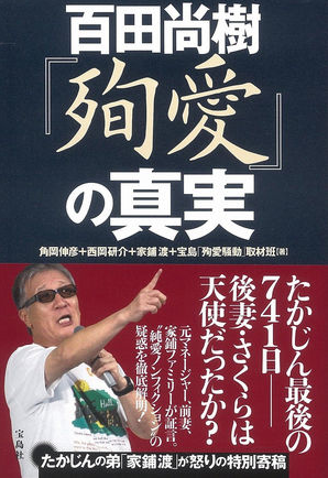 クリス松村、百田尚樹氏の同性愛者「変態」発言に 「物凄く傷つき、怒りを覚えました」
