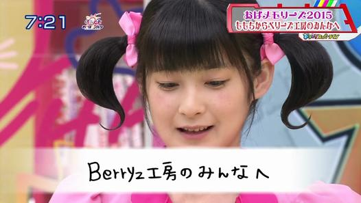 150305 おはスタ 嗣永桃子 #42 - Dailymotion動画