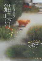 「猫鳴り」/沼田まほかる : 表紙も中身も癒しのネコ!おすすめ猫小説【現在9冊+α】 - NAVER まとめ
