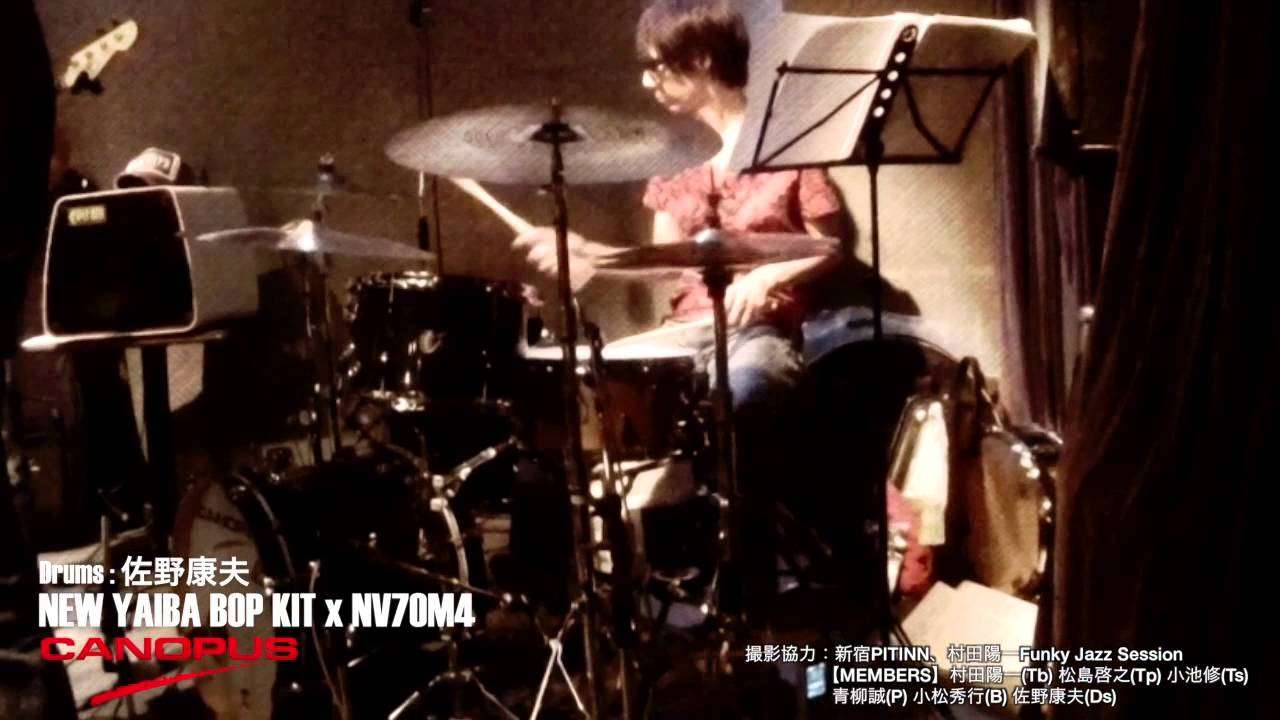 CANOPUS NEW YAIBA BOP KIT x NV70-M4 SNARE  [Drums : 佐野康夫] - YouTube