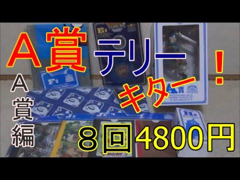 ドラゴンクエストふくびき所スペシャル~みんなでそろってミナデイン編~A賞テリー編 - YouTube