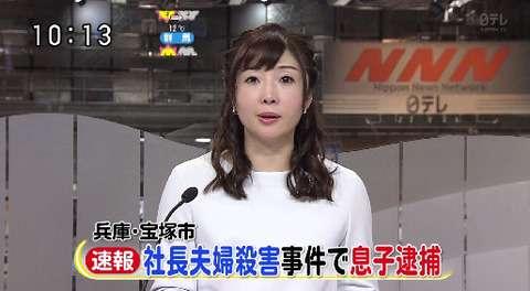 宝塚・社長夫婦殺人事件 容疑で長男逮捕