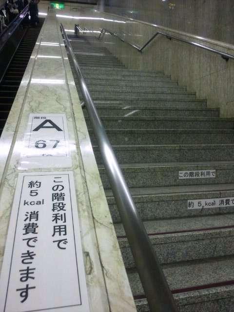 ジムで不定期に運動するよりも、毎日階段を使ったほうが心肺機能向上、ダイエット効果アップ!